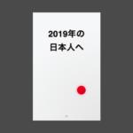 初Kindle本「2019年の日本人へ(壱)」を出版しました