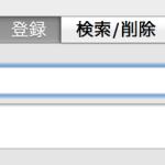 "【Mac】 ""ことえり""で選択文字列をすばやく辞書登録!"
