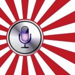 衝撃事実!日本語版Siriの声の名前は○○○○○さんだった!
