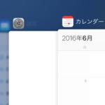 【iOS9】Appスイッチャーのスクロール速度の豆知識