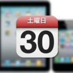 【iOS】iCloudでカレンダー同期がよりシームレスに!iPhone・iPadでGoogleカレンダーをOFFにする方法