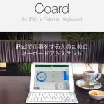仕事がはかどる新作カスタムキーボード「Coard for iPad」をリリースしました。