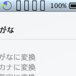 """【Mac】""""ことえり""""を使いやすくする、ちょっとした設定"""