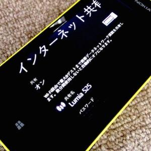 "Windows Phone ""Lumia 525″でテザリングを有効にする方法とWi-Fiルーターとしての出来"