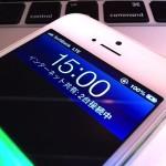 iPhoneのテザリングで確実にWi-Fi接続させる方法(インターネット共有)