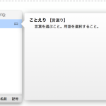 """新Macにしてから、あえて""""ことえり""""を使い始めました。"""