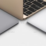 発表された新しいMacBookについて思う3つのこと